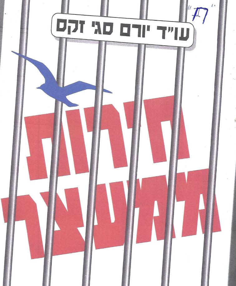 ספר חירות ממעצר
